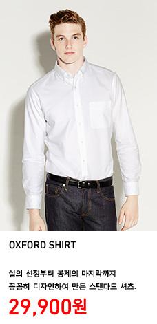 MEN OXFORD SHIRT 옥스포드셔츠. 실의 선정부터 봉제의 마지막까지 꼼꼼히 디자인하여 만든 스탠다드 셔츠 29,900원