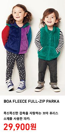 BABY BOA FLEECE FULL ZIP PARKA 보아후리스풀짚파카 착용 모델 이미지. 푹신푹신한 감촉을 자랑하는 보아 후리스 소재를 사용한 파카. 정상가격 29,900원