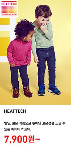BABY HEATTECH 히트텍 착용 모델 이미지. 발열, 보온 기능으로 뛰어난 보온성을 느낄 수 있는 베이비 히트텍을 만나보세요! 1월 1일까지 연말특별가격 5,900원부터 (정상가격 7,900원부터)