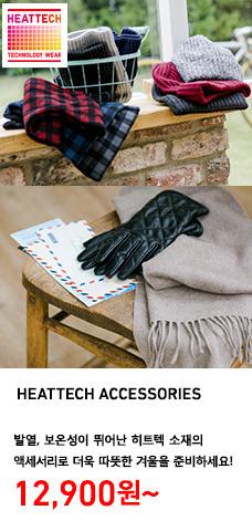 WOMEN MEN HEATTECH ACCESSORY 히트텍 액세서리 상품 이미지. 발열, 보온성이 뛰어난 히트텍 소재의 액세서리로 더욱 따뜻한 겨울을 준비하세요! 정상가격 12,900원부터