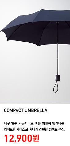 WOMEN MEN 엄브렐라 상품 이지미. 내구 발수 가공처리로 비를 확실히 팅겨내는 컴팩트한 사이즈로 휴대가 간편한 컴팩트 우산. 정상가격 12,900원