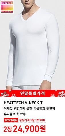 MEN HEATTECH V NECK T 히트텍V넥T셔츠 착용 모델 이미지. 이제껏 경험하지 못한 따뜻함과 편안함 유니클로 히트텍. 12월 23일까지 연말특별가격 2장 24,900원 (정상가격 1장 19,900원)
