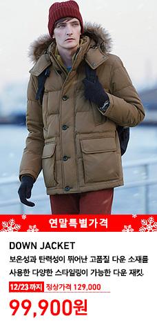 MEN DOWN JACKET 다운재킷 착용 모델 이미지. 보온성과 탄력성이 뛰어난 고품질 다운 소재를 사용한 다양한 스타일링이 가능한 다운 재킷. 12월 23일까지 연말특별가격 99,900원 (정상가격 129,000원)