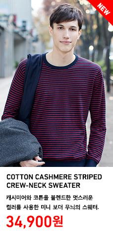 MEN COTTON CASHMERE SWEATER STRIPED CREW NECK SWEATER 코튼캐시미어스웨터 착용 모델이미지. 캐시미어와 코튼을 블렌드한 멋스러운 컬러를 사용한 미니 보더 무니의 스웨터. 정상가격 34,900원