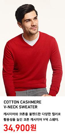 MEN COTTON CASHMERE V NECK SWEATER 코튼캐시미어스웨터 착용 모델 이미지. 캐시미어와 코튼을 블렌드한 다양한 컬러로 활용성을 높인 코튼 캐시미어 V넥 스웨터. 정상가격 34,900원