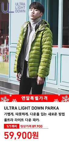 MEN ULTRA LIGHT DOWN PARKA 울트라라이트다운파카 착용 모델 이미지. 가볍게, 따뜻하게, 다운을 입는 새로운 방법. 1월 1일까지 연말특별가격 59,900원 (정상가격 89,900원)