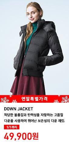 WOMEN DOWN JACKET 다운재킷 착용 모델 이미지. 적당한 볼륨감과 탄력성을 자랑하는 고품질 다운을 사용하여 뛰어난 보온성의 다운 재킷. 1월 1일까지 연말특별가격 49,900원
