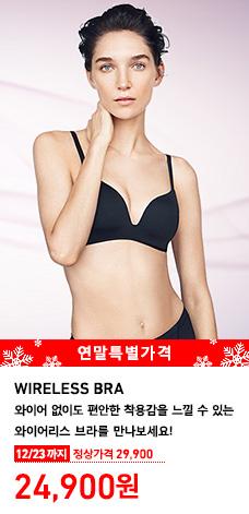 WIRELESS BRA 와이어리스브라 착용 모델 이미지. 와이어 없이도 편안한 착용감을 느낄 수 있는 와이어리스브라를 만나보세요! 12월 23일까지 연말특별가격 24,900원 (정상가격 29,900원)