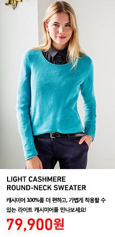 WOMEN LIGHT CASHMERE ROUND NECK SWEATER 라이트캐시미어스웨터 착용 모델 이미지. 캐시미어 100%를 더 편하고, 가볍게 착용할 수 있는 라이트 캐시미어를 만나보세요! 정상가격 79,900원