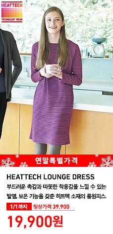 WOMEN HEATTECH LOUNGE DRESS 히트텍룸드레스 착용 모델 이미지. 부드러운 촉감과 따뜻한 착용감을 느낄 수 있는 발열, 보온 기능을 갖춘 히트텍 소재의 룸원피스. 1월 1일까지 연말특별가격 19,900원부터 (정상가격 39,900원)