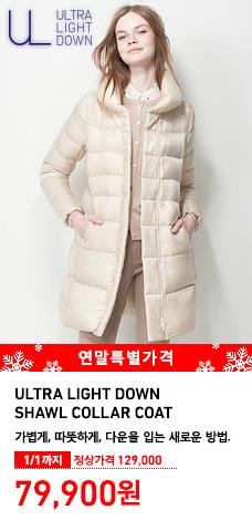 WOMEN ULTRA LIGHT DOWN SHAWL COLLAR COAT 울트라라이트다운숄칼라코트 착용 모델 이미지. 가볍게, 따뜻하게, 다운을 입는 새로운 방법. 1월 1일까지 연말특별가격 79,900원 (정상가격 129,000원)