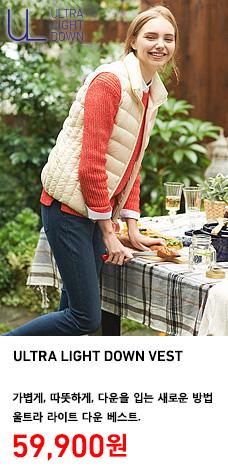 WOMEN ULTRA LIGHT DOWN VEST 울트라라이트다운베스트 착용 모델 이미지.가볍게, 따뜻하게, 다운을 입는 새로운 방법 울트라라이트다운베스트. 정상가격 59,900원