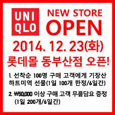 2014년 12월 23일 화요일 롯데몰 동부산점 오픈!