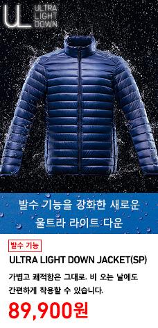 MEN ULTRA LIGHT DOWN JACKET(SP) 울트라라이트다운재킷 착용 모델 이미지. 얇고, 가볍고, 따뜻합니다. 발수 기능을 강화한 새로운 울트라라이트다운. 정상가격 89,900원