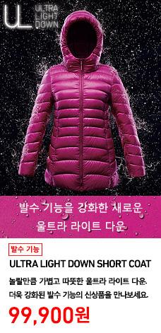 WOMEN ULTRA LIGHT DOWN HOODED SHORT COAT 울트라라이트후디드쇼트코트 착용 모델 이미지. 얇고, 가볍고, 따뜻합니다. 발수 기능을 강화한 새로운 울트라라이트다운. 정상가격 99,900원