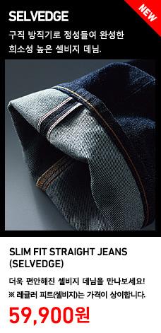SLIM FIT STRAIGHT JEANS (SELVEDGE) 슬림피트스트레이트진(셀비지)  이미지. 더욱 편안해진 셀비지 데님을 만나보세요! 레귤러피트(셀비지)는 가격이 상이합니 1f79 다. 정상가격 59,900원