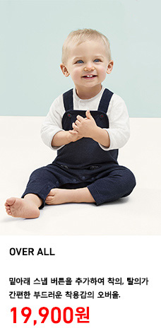 BABY OVER ALL 오버올 착용 모델 이미지. 밑아래 스냅 버튼을 추가하여 착의, 탈의가 간편한 부드러운 착용감의 오버올. 정상가격 19,900원