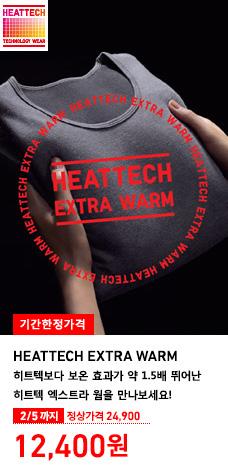 WOMEN MEN HEATTECH EXTRA WARM 히트텍엑스트라웜 상품 이미지. 히트텍보다 보온 효과가 약 1.5배 뛰어난 히트텍 엑스트라 웜을 만나보세요! 2월 5일까지 기간한정가격 12,940원 (정상가격 24,900원)
