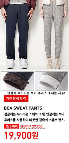 MEN BOA SWEAT PANTS 보아스웨트팬츠 착용 모델 이미지. 겉감에는 스웨트 소재를, 안감에는 부드러운 보아 후리스 소재를 사용한 팬츠. 2월 5일까지 기간한정가격 19,900원 (정상가격 29,900원)