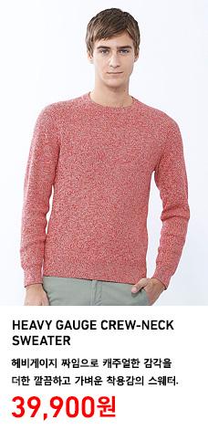 MEN HEAVY GAUGE CREW NECK SWEATER 헤비게이지크루넥스웨터 착용 모델 이미지. 헤비게이지 짜임으로 캐주얼한 느낌의 스웨터. 2월 5일까지 기간한정가격 29,900원 (정상가격 39,900원)