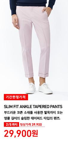 MEN SLIM FIT ANKLE TAPERED PANTS 슬림피트앵클팬츠 착용 모델 이미지. 부드러운 코튼 소재를 사용한 발목까지 오는 앵클 길이의 슬림한 테이퍼드 타입의 팬츠. 2월 5일까지 기간한정가격 39,900원 (정상가격 29,900원)