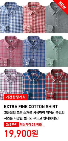 MEN EXTRA FINE COTTON SHIRT EFC코 1f7a 튼론셔츠 상품 이미지. 고품질의 코튼 소재를 사용하여 뛰어난 촉감의 셔츠를 다양한 컬러와 무늬로 만나보세요! 2월 5일까지 기간한정가격 19,900원 (정상가격 29,900원)