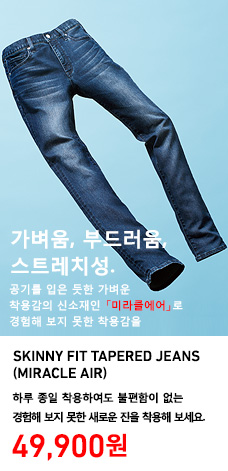 SLIM FIT TAPERED JEANS (MIRACLE AIR) 정상가격 49,900원