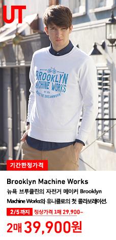 MEN BROOKLYN MACHINE WORKS BROOKLYN MACHINE WORKS 그래픽스웨트풀오버 상품 이미지. 뉴욕 브루클린의 자전거 메이커 BROOKLYN MACHINE WORKS BROOKLYN MACHINE WORKS와 유니클로의 첫 콜라보레이션. 2월 5일까지 기간한정가격 2매 39,900원 (정상가격 1매 29,900원부터)