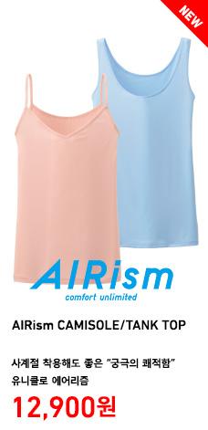 WOMEN AIRism CAMISOLE, TANK TOP 에어리즘 캐미솔, 탱크탑 상품 이미지. 사계절 착용해도 좋은 궁극의 쾌적함 유니클로 에어리즘. 정상가격 12,900원
