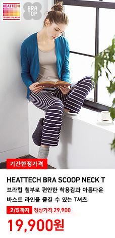 WOMEN HEATTECH BRA SCOOP NECK T 히트텍브라U넥티셔츠 착용 모델 이미지. 브라컵 첨부로 편안한 착용감과 아름다운 바스트 라인을 즐길 수 있는 티셔츠. 2월 5일까지 기간한정가격 19,900원 (정상가격 29,900원)