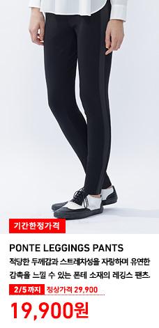 WOMEN PONTE LEGGINGS PANTS 폰테레깅스팬츠 착용 모델 이미지. 적당한 두께감과 스트레치성을 자랑하며 유연한 감촉을 느낄 수 있는 폰테 소재의 레깅스 팬츠. 2월 5일까지 기간한정가격 19,900원 (정상가격 29,900원)
