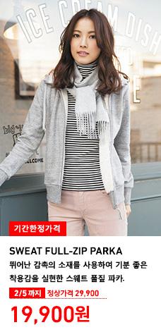 WOMEN SWEAT FULL ZIP PARKA 스웨트풀짚파카 착용 모델 이미지. 뛰어난 감촉의 소재를 사용하여 기분 좋은 착용감을 실현한 스웨트 풀짚 파카. 2월 5일까지 기간한정가격 19,900원 (정상가격 29,900원)