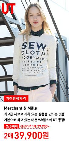 WOMEN MERCHANT&MILLS MERCHANT&MILLS 그래픽스웨트셔츠 착용 모델 이미지. 최고급 재료로 가치 있는 상품을 만드는 것을 기본으로 하고 있는 머천트&밀스의 UT 등장! 2월 5일까지 기간한정가격 2매 39,900원 (정상가격 1매 29,900원부터)