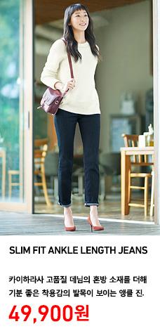 WOMEN SLIM FIT ANKLE LENGTHT JEANS 슬림피트앵클진 착용 모델 이미지. 카이하라사 고품질 데님의 혼방 소재를 더해 기분 좋은 착용감의 발목이 보이는 앵클 진. 정상가격 49,900원
