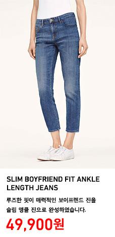 WOMEN SLIM BOTFRIND FIT ANKLE LENGTH JEANS 슬림보이프렌드 앵클진 착용 모델 이미지. 루즈한 핏이 매력적인 보이프렌드 진을 슬림 앵클 진으로 완성하였습니다. 정상가격 49,900원