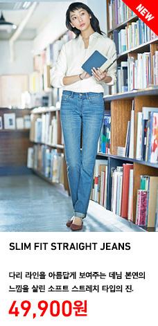 WOMEN SLIM FIT STRAGHT JEANS 슬림피트스트레이트진 착용 모델 이미지. 다리 라인을 아름답게 보여주는 데님 보연의 느낌을 살린 소프트 스트레치 타입의 진. 정상가격 49,900원