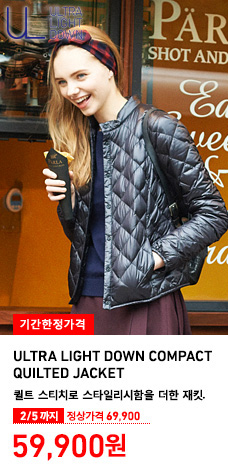 WOMEN ULTRA LIGHT DOWN COMPACT QUILTED JACKET 울트라라이트다운재킷 착용 모델 이미지. 퀼트 스티치로 스타일리시함을 더한 재킷. 2월 5일까지 기간한정가격 59,900원 (정상가격 69,900원)