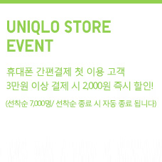 UNIQLO STORE EVENT 휴대폰 간편결제 첫 이용 고객 3만원 이상 결제 시 2,000원 즉시 할인! (선착순 7,000명/ 선착순 종료 시 자동 종료 됩니다)