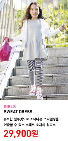 KIDS SWEAT DRESS 정상가격 29,900원