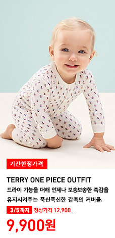 BABY TERRY ONE PIECE OUTFIT 3월 5일까지 기간한정가격 정상가격 12,900원