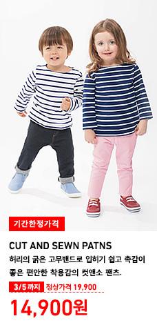 BABY CUT AND SEWN PANTS 3월 5일까지 기간한정가격 14,900원 (정상가격 19,900원)