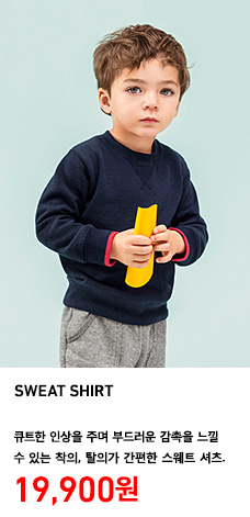 BABY SWEAT SHIRT 2월 26일까지 기간한정가격 14,900원 (정상가격 19,900원)