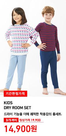 KIDS DRY ROOM SET 3월 5일까지 기간한정가격 14,900원 (정상가격 19,900원)