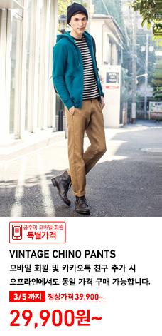 MEN VINTAGE CHINO PANTS 3월 5일까지 모바일 회원 특별가격 29,900원부터 (정상가격 39,900원부터)