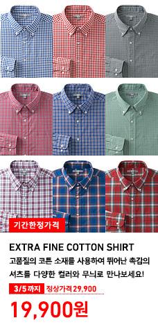 MEN EXTRA FINE COTTON SHIRT 3월 5일까지 기간한정가격 19,900원 (정상가격 29,900원)