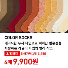 MEN COLOR SOCKS 3월 5일까지 모바일회원특별가격 정상가격 4매 9,900원 (정상가격 1매 3,250원)