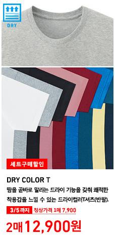 MEN DRY COLOR T 3월 5일까지 세트구매할인 2매 12,900원 (정상가격 1매 7,900원)