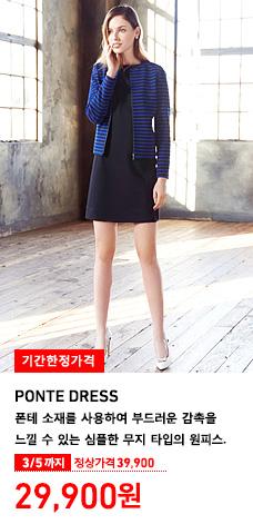 WOMEN PONTE DRESS 3월 5일까지 기간한정가격 29,900원 (정상가격 39,900원)