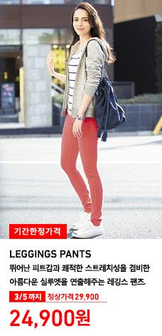 WOMEN LEGGINGS PANTS 레깅스팬츠 착용 모델 이미지. 3월 5일까지 기간한정가격 24,900원 (정상가격 29,900원)