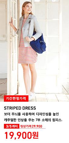 WOMEN STRIPED DRESS 3월 5일까지 기간한정가격 19,900원 (정상가격 29,900원)